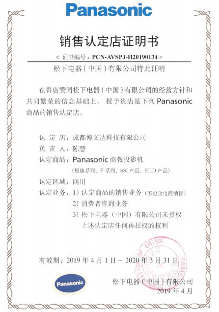 Panasonic 投影机代理